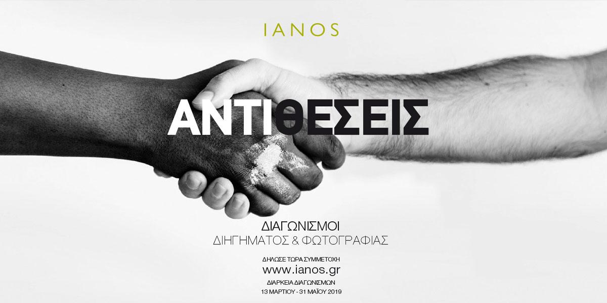 «Αντιθέσεις»: μέχρι τις 31 Μαΐου οι διαγωνισμοί φωτογραφίας και διηγήματος από τον Ιανό