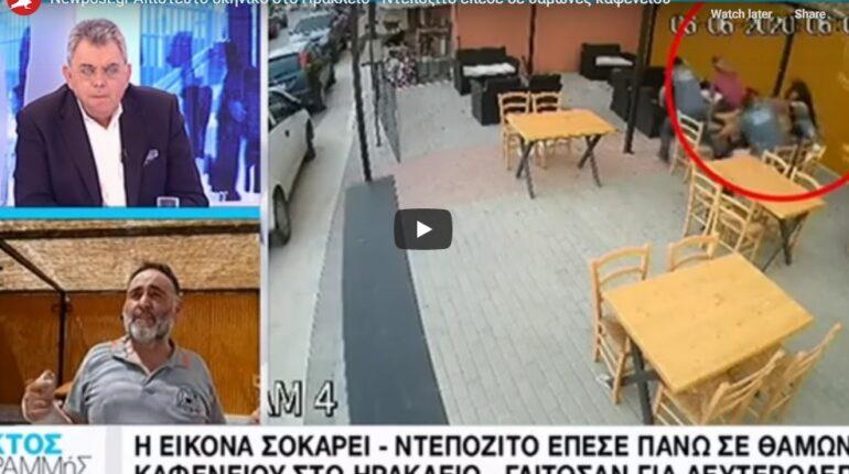 Ηράκλειο: Θαμώνες καφενείου σώθηκαν από θαύμα – Τους έπεσε ντεπόζιτο και γλίτωσαν για δευτερόλεπτα (Βίντεο)